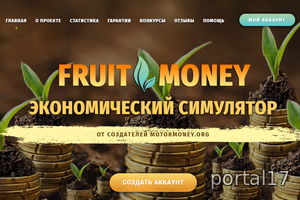Новинка от  админов  motormoney.org - ферма  Fruitmoney.org